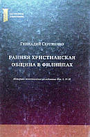 Ранняя христианская община в Филиппах. Историко-экзегетическое исследование Флп. 3:18-20. Геннадий Сергиенко