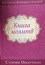Книга молитв. С закладкой. Подарочное издание. Сторми Омартиан