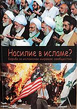 Насилие в исламе? Борьба за исламское мировое сообщество. Михаил Коч
