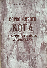 Єство Живого Бога і атрибути його характеру. Леонид Якобчук