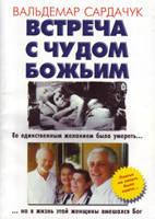 Встреча с чудом Божьим. Вальдемар Сардачук