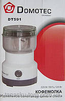 Кофемолка Domotec DT591(Germany)