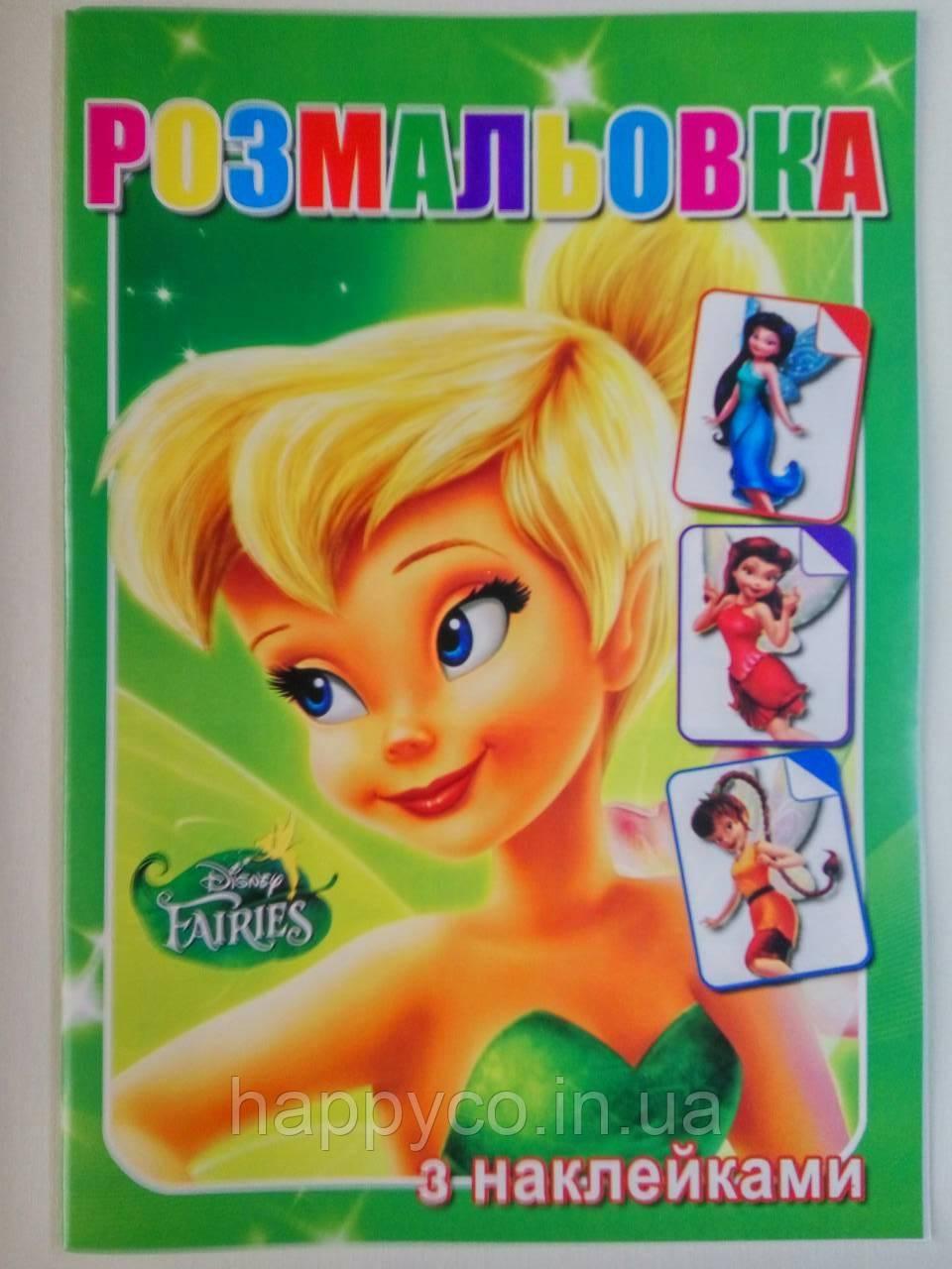 Раскраска детская с наклейками для девочек в ассортименте