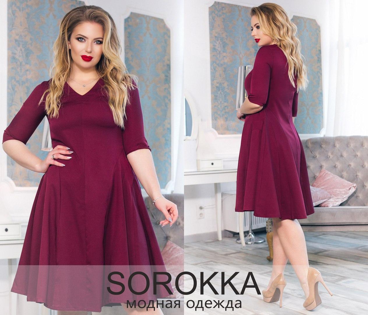 Элегантное платье больших размеров 46, 48 с расклешенной юбкой, рукав три четверти арт 560/1-41