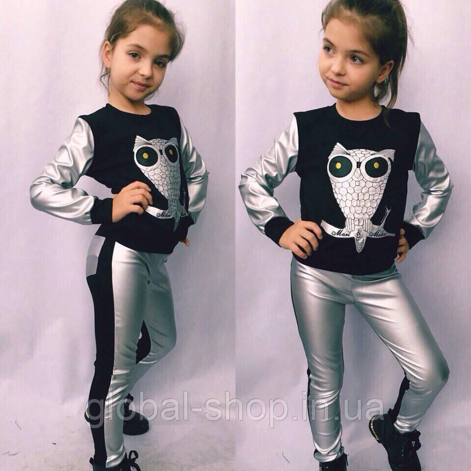 Модный костюм для девочки Совушка Сова, Мод 0693+0694, ЭКО кожа+ дайвинг, Рост 110:116:122:128:134см, 2 цвета