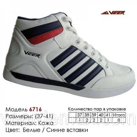 Кроссовки высокие подростковые Veer размеры 37-41