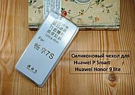 Прозрачный силиконовый чехол бампер для Huawei Honor 9 Lite
