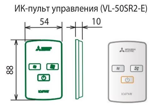 Управление для рекуператораLossnay VL-50SR-E