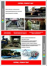 Виїзд фахівця для діагностики та ремонту вагового обладнання
