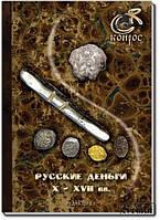 Каталог  В.Е. Семенов. Русские деньги X-XVII вв. Редакция 7, 2018