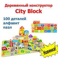 """""""City Block"""" Обучающая Развивающая игрушка строительные блоки, кубики, фигурки, пазл, алфавит"""