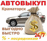 Авто выкуп Краматорск, CarTorg, 24/7, Автовыкуп