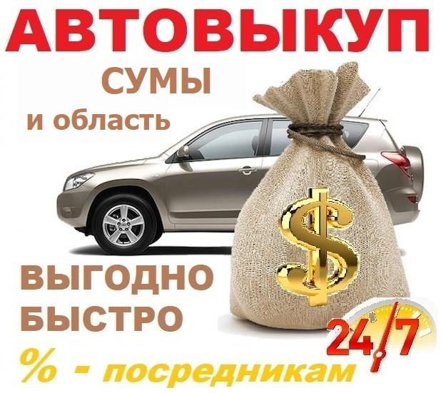 АвтоВыкуп Сумы, Срочный выкуп авто