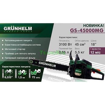 Бензопила Grunhelm GS-4500 MG, фото 2