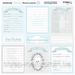Лист двусторонней бумаги 20х20см Мамины Заметки Мальчик от Scrapmir