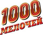 1000 дрібниць