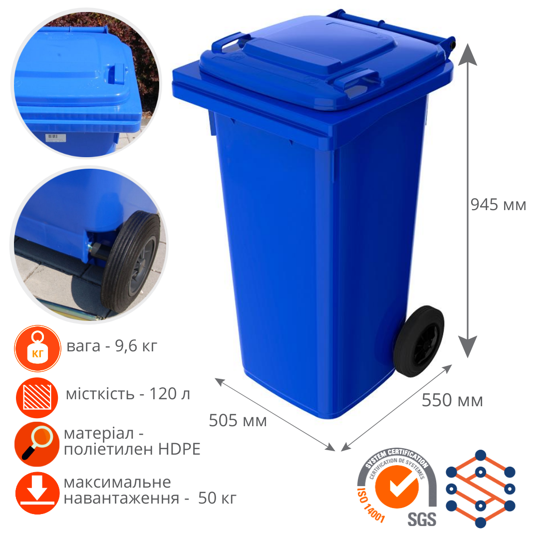 Бак мусорный для ТБО 120 л Германия синий