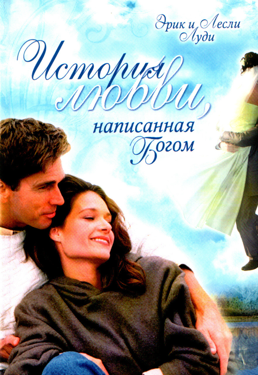 История любви, написанная Богом. Эрик и Лесли Луди.