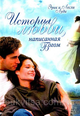 История любви, написанная Богом. Эрик и Лесли Луди., фото 2