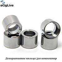 Декоративное кольцо 510 коннектор