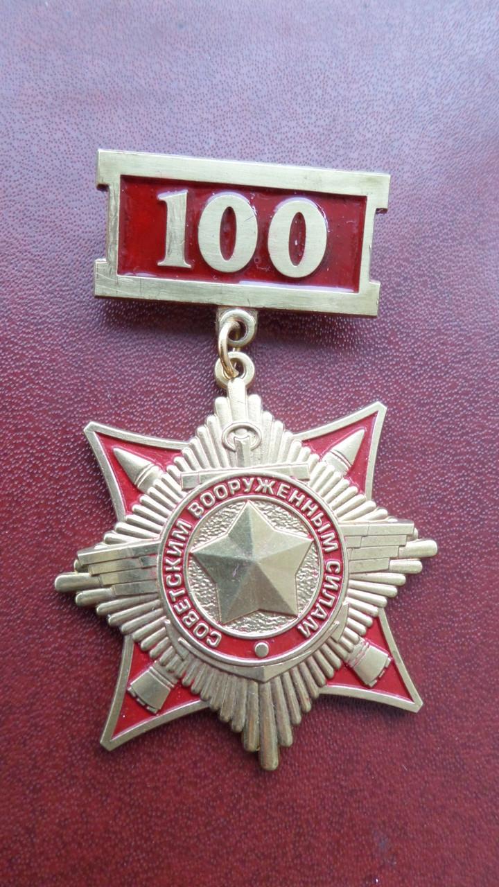 Памятная медаль 100 лет Советским Вооруженным силам