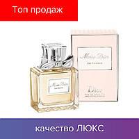 Духи Мисс Диор Eau De Parfum — Купить Недорого у Проверенных ... ccb67b6224052