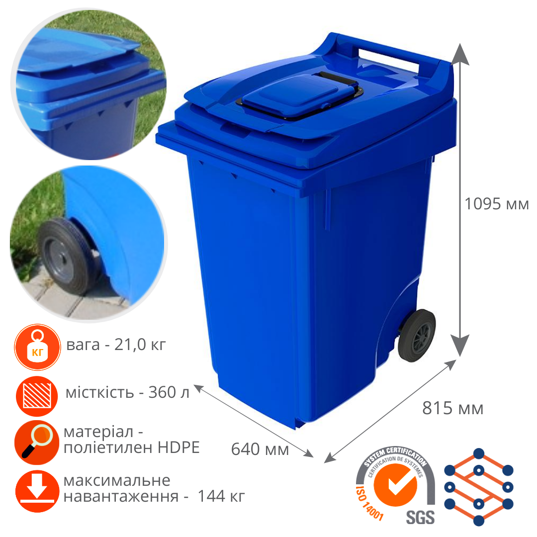 Мусорный бак для ТБО 360 л (Германия) синий
