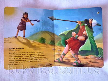 Библия для малышей. Чемоданчик, фото 2