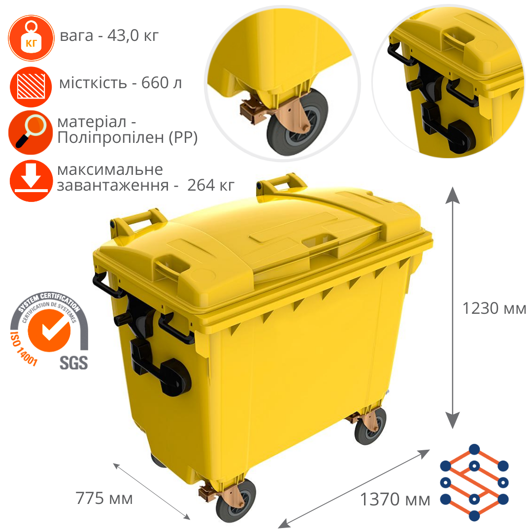 Пластиковый мусорный бак 660 л Германия желтый