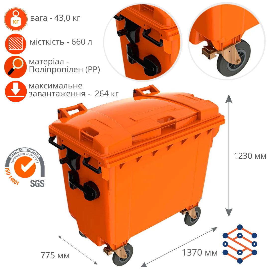 Пластиковые мусорные баки 660 л Германия оранжевый