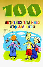 100 активних біблійних ігор для дітей. Дженні Браун
