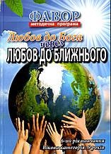 Любов до Бога через любов до ближнього /Методична програма Фавор/ + CD