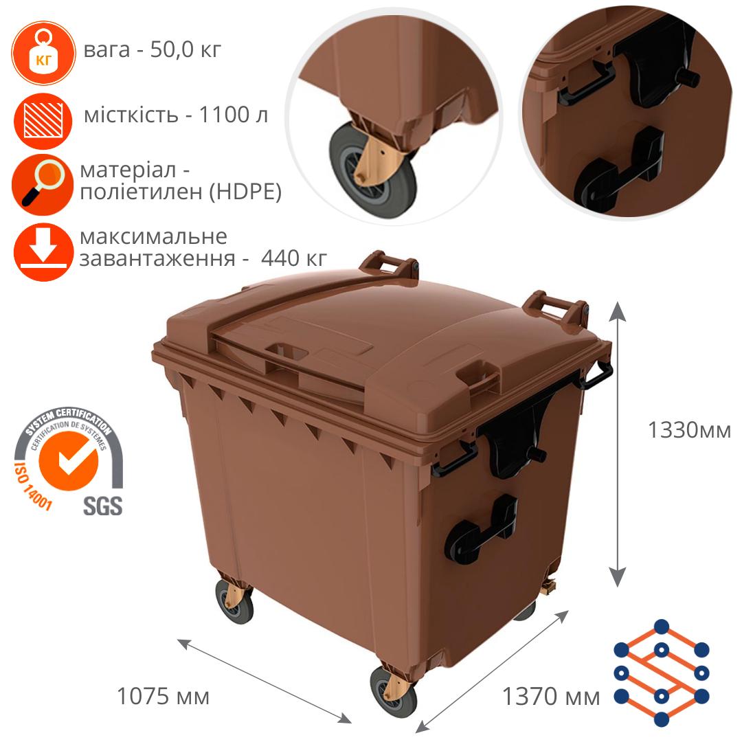 Пластиковый мусорный бак 1100 л с плоской крышкой Германия коричневый