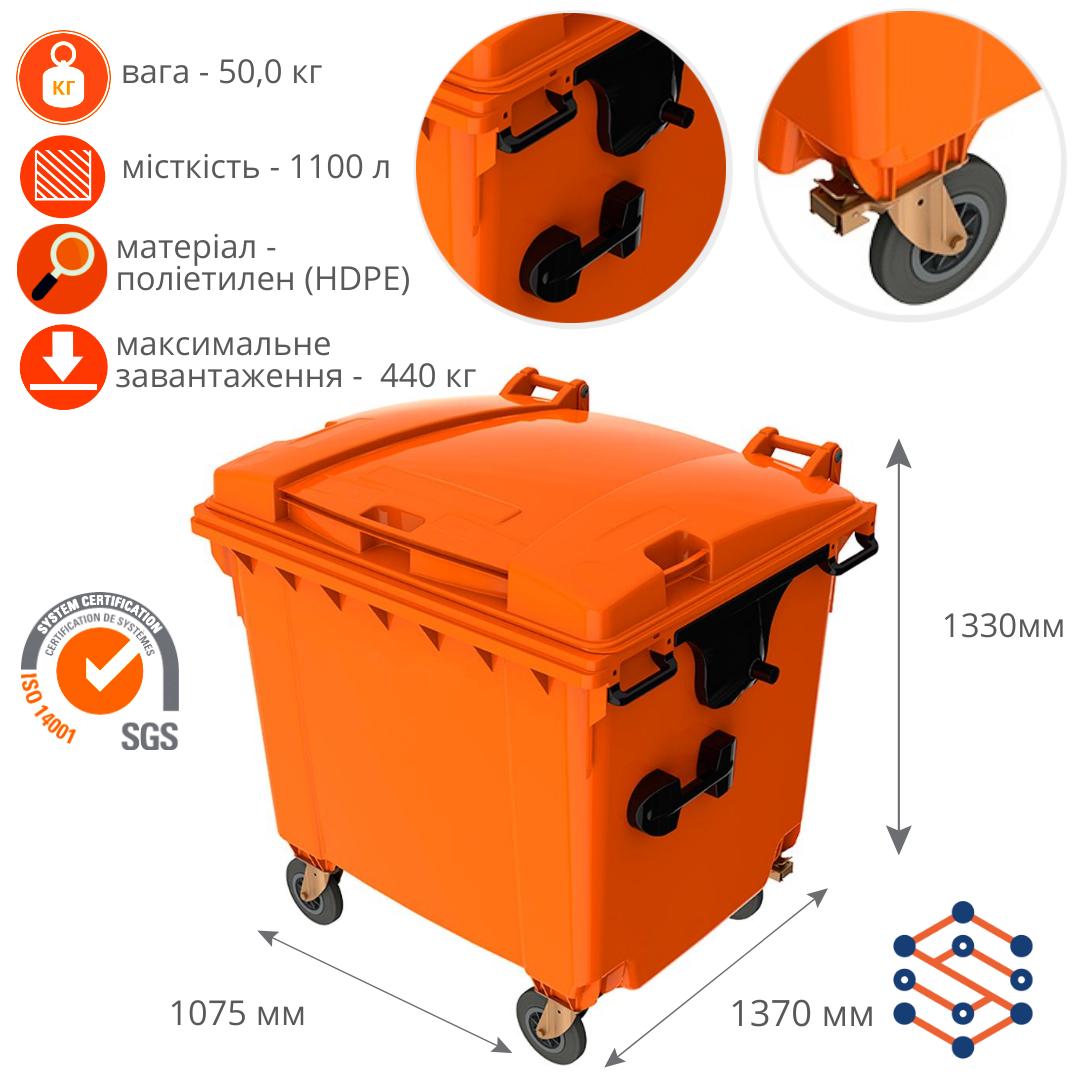 Пластиковый мусорный бак 1100 л с плоской крышкой Германия оранжевый