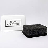 Губка для обуви в п/е и картонной коробочке (от 100 шт)