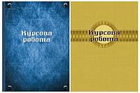 Курсовий проект, офс., 70г. ф. А4, 76арк.