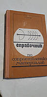 Справочник по сопритивлению материалов С.Фесик