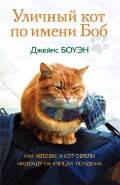 «Уличный кот по имени Боб. Как человек и кот обрели надежду на улицах Лондона» Боуэн Джеймс