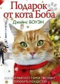 «Подарок от кота Боба. Как уличный кот помог человеку полюбить Рождество» Боуэн Джеймс