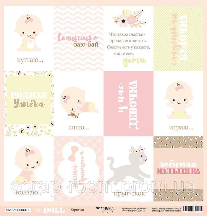 Лист односторонней бумаги 30x30 от Scrapmir Карточки (RU) из коллекции Doll Baby