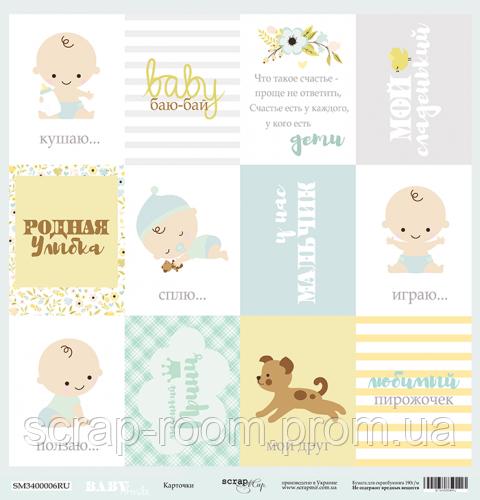 Лист односторонней бумаги 30x30 от Scrapmir Карточки (RU) из коллекции Smile Baby