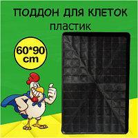 Поддоны для клеток (пластик) 60х90