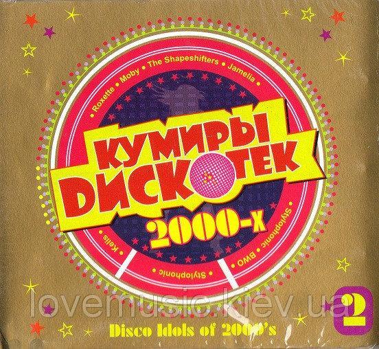 CD-диск Кумиры дискотек 2000-х - Сборник. DISCO IDOLS OF 2000-x. Vol. 2