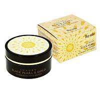 Гидрогелевые патчи для глаз Re:ofe Luxury Black  Pearl Gold Hydrogel Eye Patch черная жемчужина и золото