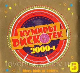 CD-диск Кумиры дискотек 2000-х - Сборник. DISCO IDOLS OF 2000-x. Vol. 5
