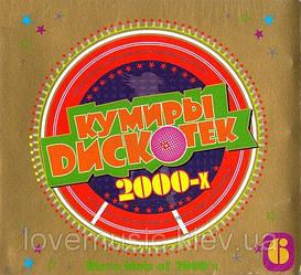 CD-диск Кумири дискотек 2000-х - Збірник. DISCO IDOLS OF 2000-х. Vol. 6