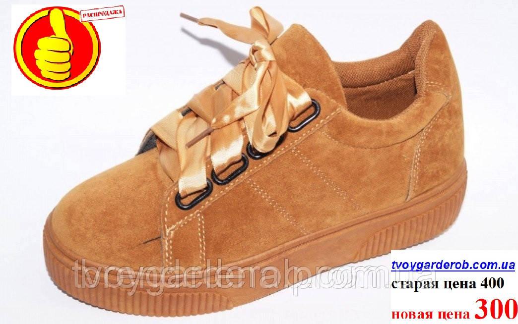 Модні жіночі кросівки-кріпери р. (36-41)