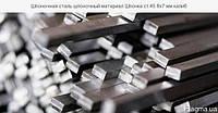 Шпонка калиброванная 4Х4 сталь 45, шпоночный материал, cтальная калиброванная шпонка, класс прочности h11