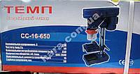 Сверлильный станок Темп СС-16-650