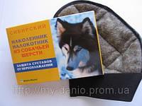 Наколенник-налокотник из собачьей шерсти сибирский